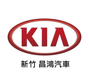 KIA 昌鴻汽車